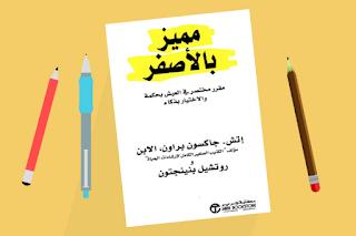تحميل كتاب مميز بالأصفر: مقرر مختصر في العيش بحكمة والاختيار بذكاء pdf ملخص للمؤلفينإتش. جاكسون براون _ روتشيل بنينجتون