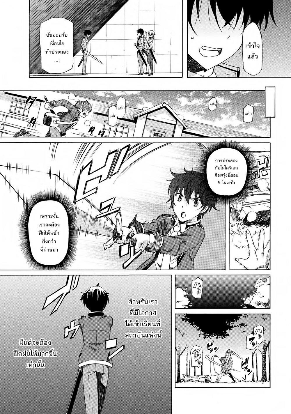 อ่านการ์ตูน Ichioku-nen Button o Renda Shita Ore wa Kizuitara Saikyou ni Natteita ตอนที่ 1 หน้าที่ 13