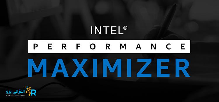 برنامج Intel Performance Maximizer لكسر معالجات الجيل التاسع