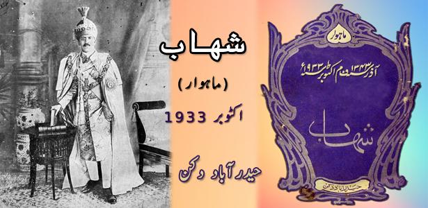 shahab-oct-1933