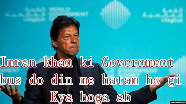 Imran khan ki government bus 2 din me hatam hogi