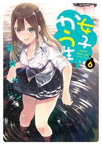 Joshi Kausei Manga