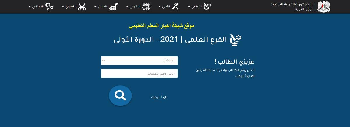نتائج سبر البكالوريا ٢٠٢١ سوريا حسب الاسم الثلاثي ورقم الاكتتاب