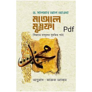 মা আল মুস্তফা সিরাতে রাসুলুল্লাহ (সা.) Pdf Download
