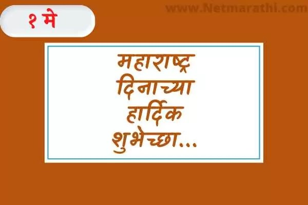 Maharashtra-Dinachya-Hardik-Shubhechha