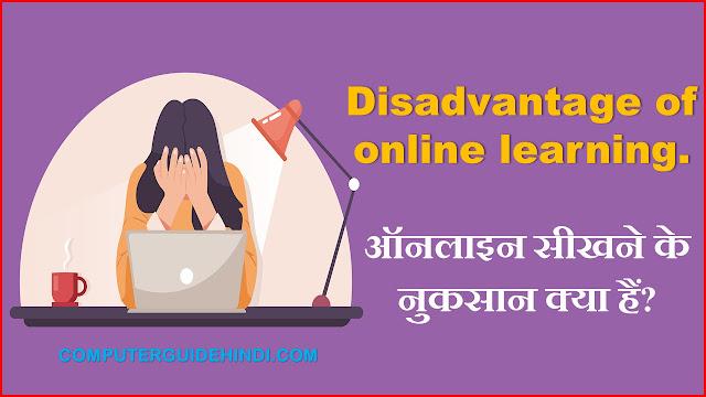 ऑनलाइन सीखने के नुकसान क्या हैं? [What are the disadvantages of online learning? in Hindi]