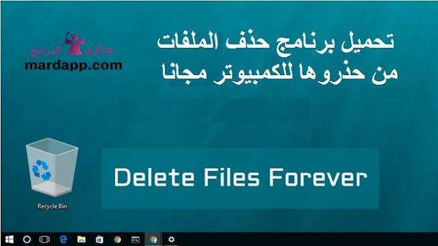 تحميل برنامج حذف الملفات من جذورها alternate file shredder الي الابد بدون اثر