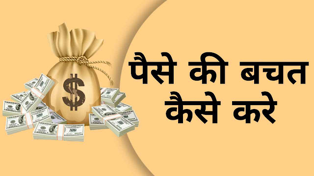 How to Save Money in Hindi
