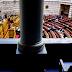 Στην Ολομέλεια ο νέος εκλογικός νόμος