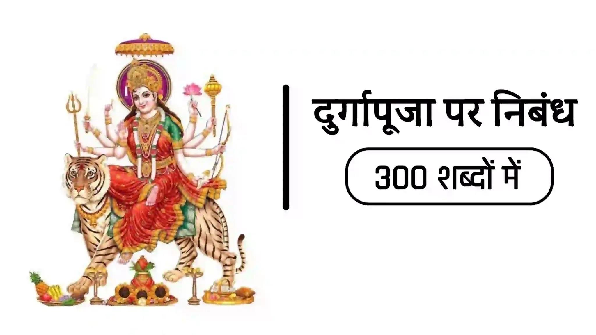Durga puja par nibandh, essay on durga puja in hindi, durga essay in hindi, दुर्गापूजा पर निबंध, दुर्गापूजा पर निबंध लिखे, hindi essay on durga puja