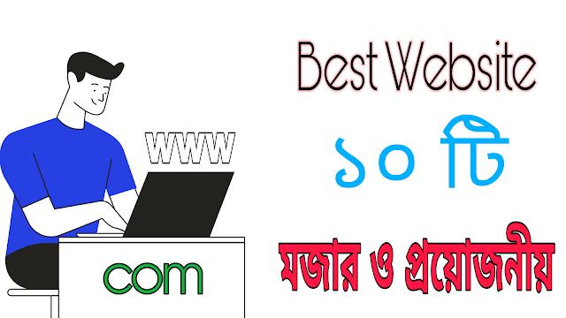 Top ১০ টি  মজার ও প্রয়োজনীয় best website