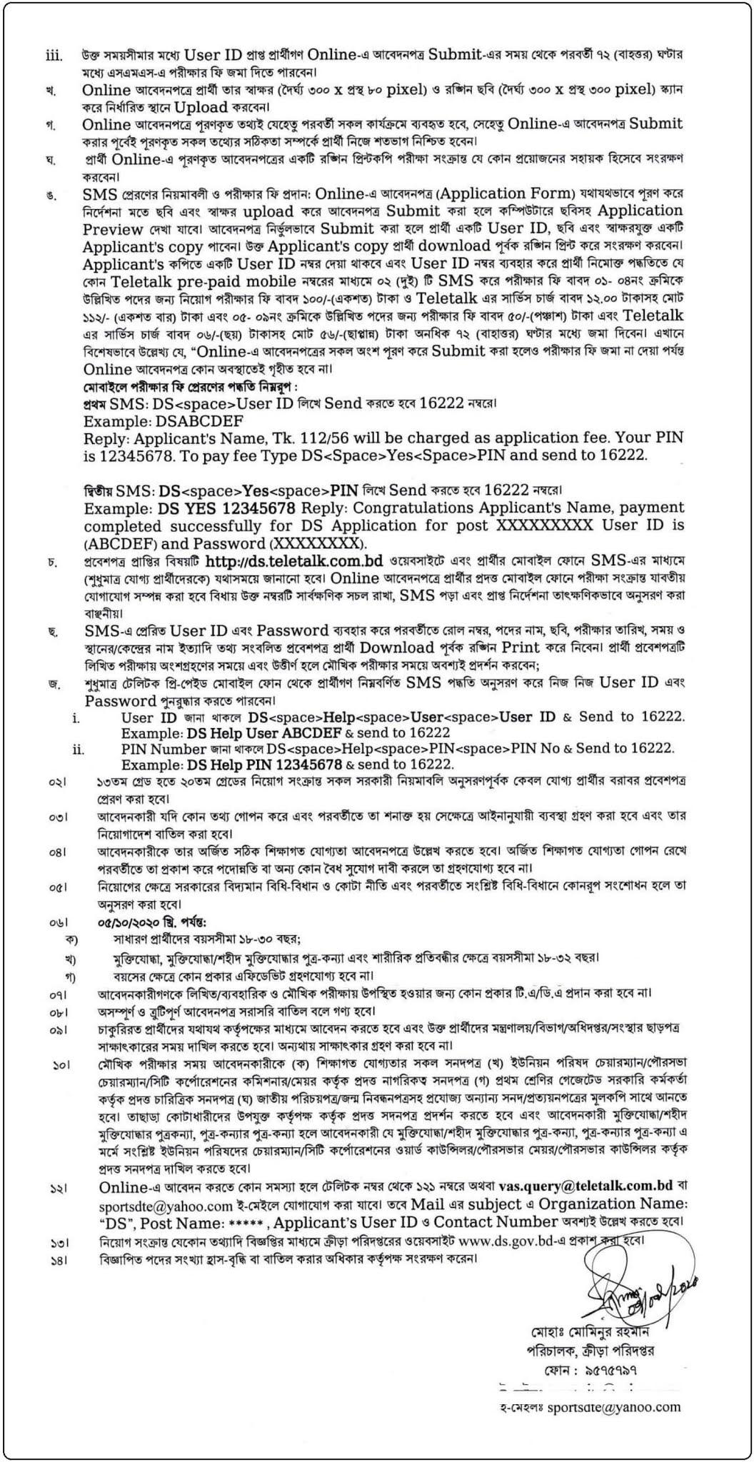 Directorate of Sport Job Circular 2020