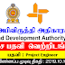 Vacancy In Road Development Authority   Post Of - Project Engineer