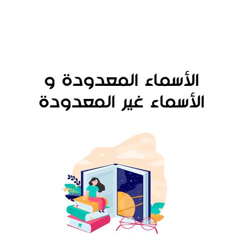 الأسماء المعدودة و الأسماء غير المعدودة : countable and uncountable