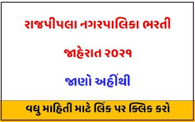 Rajpipla Nagarpalika Fire Staff Recruitment 2021