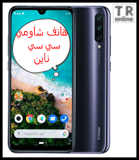 مراجعة هاتف هواتف شاومي سي سي Xiaomi Mi CC9 و Mi CC9e ومقارنت السعر والمواصفات