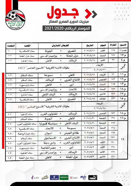 جدول مباريات الأسبوع التاسع عشر والمؤجلات من الدورى المصرى الممتاز موسم 2021