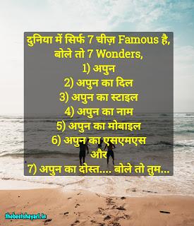 dosti shayari 2 lines Hindi