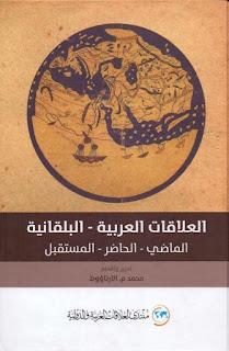 العلاقات العربية-البلقانية - الماضي الحاضر المستقبل
