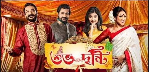 Latest Movie ।। শুভদৃষ্টি বাংলা ফুল মুভি | Shubhodrishti Bangla Full HD Movie