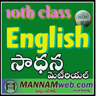 AP 10th CLASS STUDY MATERIAL-AP - SSC Study Material-AP SSC Board Class 10 - Board Of Secondary Education Andhra pradesh material-Tenth Class New Syllabus -English Teaching Materials‎-10th Class English CCE Study material -AP10th Class Model Study Material | manabadi.com-Tenth Class AP and TS New Syllabus Study Material-10th class english study material 2019  10th class study material-10th class english textbook-ap 10th class english textbook pdf-AP 10th Class English Question Papers with Solutions-AP 10th / SSC Blueprint 2020 Study Material Download-AP 10th / SSC Blueprint 2020 Study Material Download-BSEAP 10th Blue Print 2020 Download with AP SSC Study Material 2020 Pdf along suggested question paper for all SA, FA, Term and Public Exams-X Class - Important English Grammar Material Made Easy -Tenth class state syllabus-text book-em-tm-ap-ts-english-10th Class - SSC Examination Tips to Score 10 GPA in Public-The most difficult and vital part of the examination is the preparation which boils down to a result oriented study. Equal importance given to all subjects ensures equal performance resulting in the uniform achievement. Equal importance does not necessarily mean uniform distribution of study hours for different subjects.  English-10th class study materials,Grammer,question banks, Model papers,Previous papers    English 10th class materials,English 10th class CCE Mode materials, English 10th class new syllabus, English 10th Telugu new syllabus , AP Englisg 10th class material ,Telangana 10th class English materials-English materials,ap state English materials ,Best materials in English, bit bank in English 10th class hindi 10th bit bank,  material ,sadhana materials, English study materials ,Model papers 10th class ,English grammar books,English material for 10 th class dsc students ,English material for 2019-20 exams,English 10/10 GPA marks  materials ,How to get 10/10 gpa in English , material for 10/10 gpa in telugu,English material in English , paatashala material in English      Here we collect ....English - 10th class - Materials,Bit banks,Grammer books prepare by Our Govt Teachers ..Utilizare their services ... Thankyou..