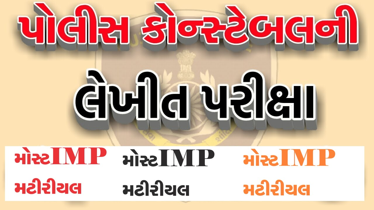 Gujarat Police Constable 2019 Exam Most IMP Materials
