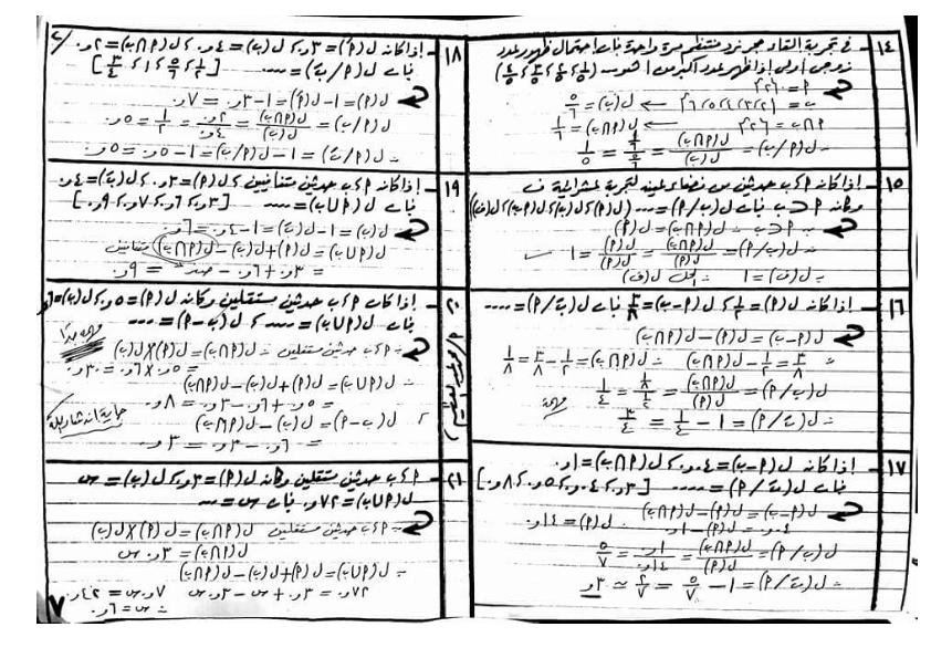 مراجعة ليلة امتحان الاحصاء للصف الثالث الثانوى 2020 بالإجابات.. مستر/ محمد عبد العظيم %25D8%25A7%25D8%25AD%25D8%25B5%25D8%25A7%25D8%25A1_008