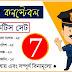 West Bengal police mock test general science   wbp free pdf   Sumanjob.in