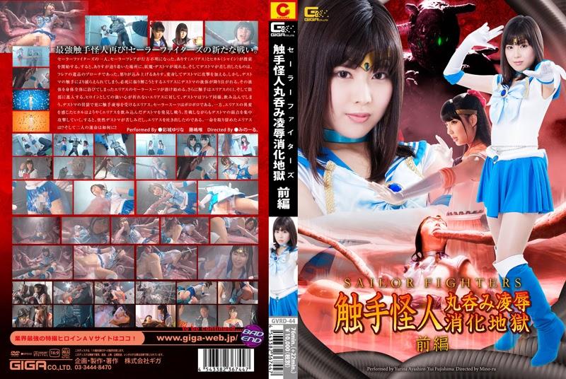 GVRD-44 Sailor-Fighters Tentakel Monster Menelan, Penghinaan dari Dalam Bagian 1