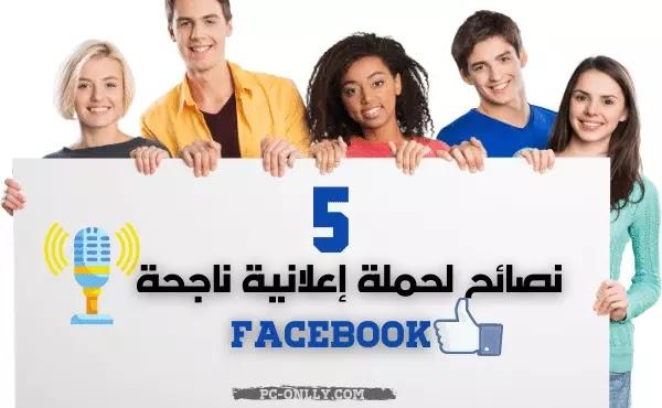 5 نصائح لـ عمل حملة إعلانية ناجحة ومستهدفة في إعلانات الفيس بوك 2021