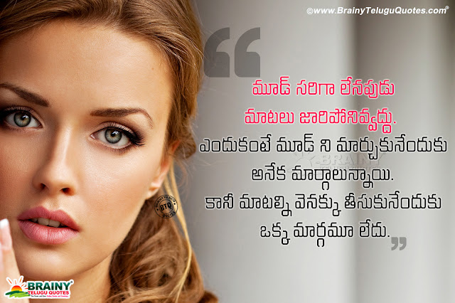 telugu quotes, best telugu quotes on word, the powers of words quotes in telugu