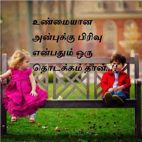 Pictures Of Friendship Images With Messages In Tamil Rock Cafe