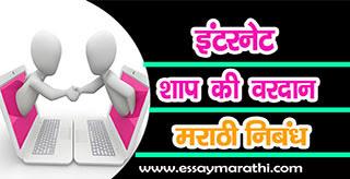 internet-shap-ki-vardan-in-marathi-essay