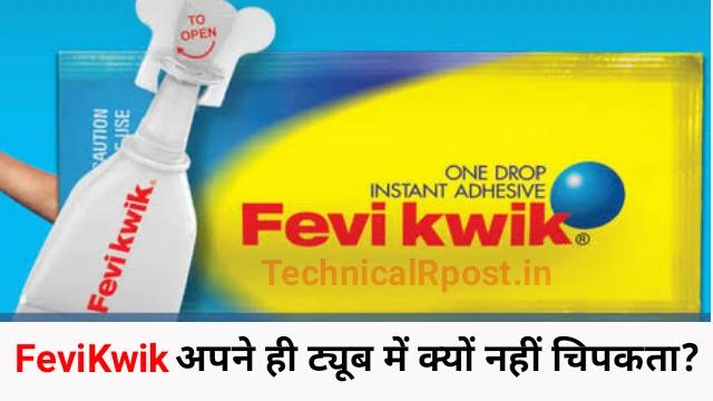 Fevikwik apane hi tube me kyo nhi chipakata – फेवीक्विक अपने ही डिब्बे में क्यों नही चिपकता?