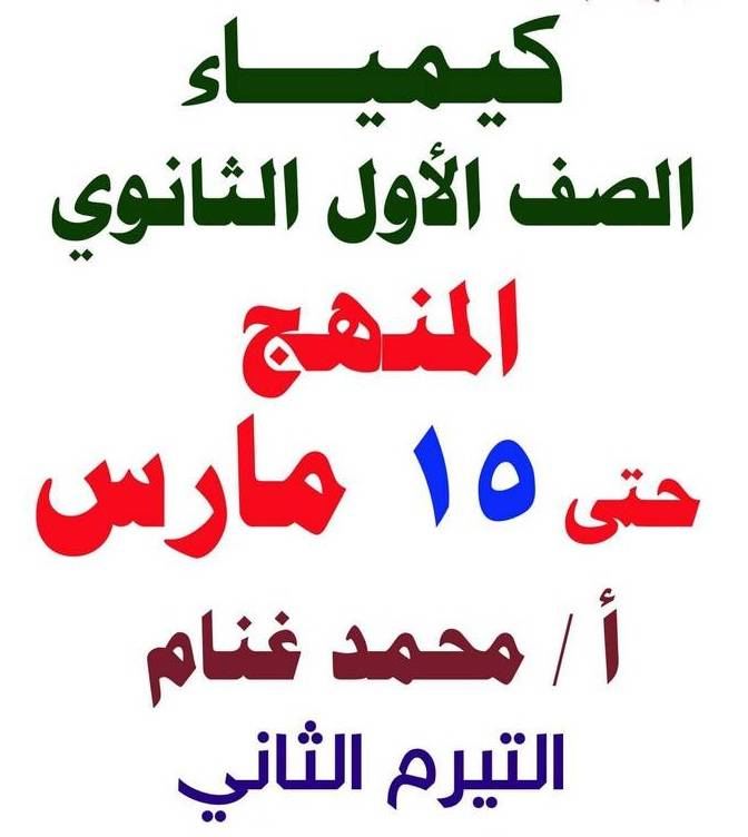 مذكرة مراجعة الكيمياء للصف الأول الثانوى ترم ثاني 2020 أ/ محمد غنام