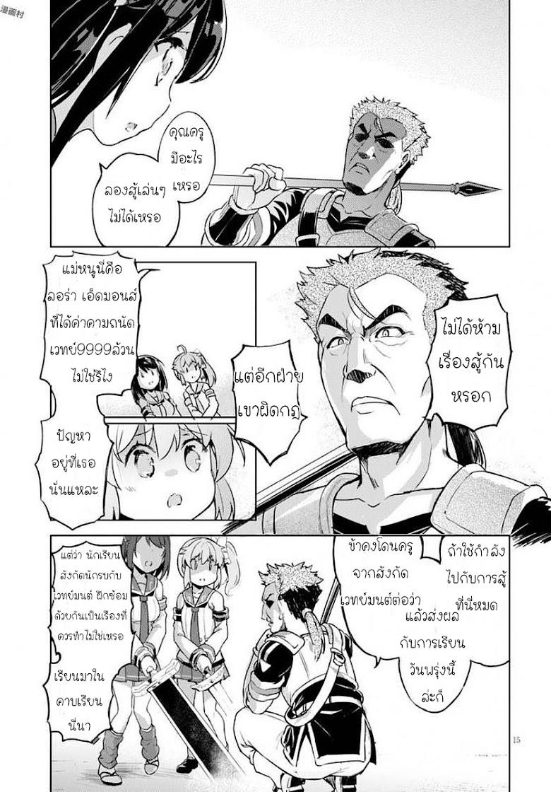 Kenshi o Mezashite Nyugaku Shitanoni Maho Tekisei 9999 Nandesukedo!? - หน้า 15