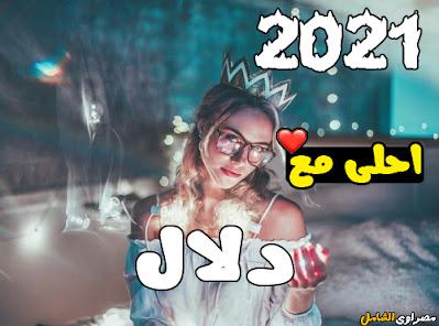2021 احلى مع دلال