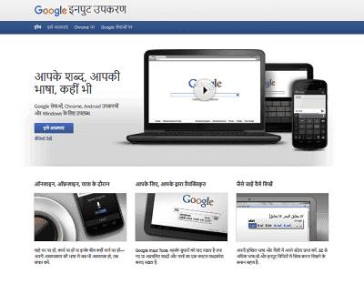 गूगल-इनपुट-टूल्स-हिंदी,Google-Input-Tools