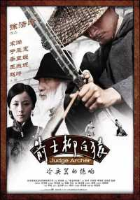 Judge Archer (2012) Dual Audio Movie Download 300mb