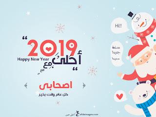 2019 احلى مع اصحابى
