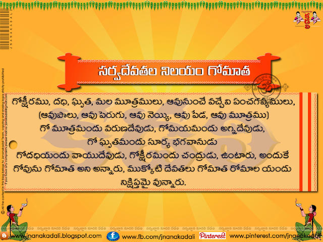 Go Mahatyam lyrics in telugu,Go Mahatyam in youtube,Go Mahatyam pdf free download,Go Mahatyam greatness in telugu,Cow mahatyam in telugu,Go Raksha Stotram In Telugu,Go Mata Mahatyam,Go Mata Vaibhavam in telugu,Blessings of Gomata worship,Sri chaganti Telugu Bhakti speeches about cow,Go suktham in telugu,Go Mahatyam lyrics in telugu/Go Mahatyam in youtube/Go Mahatyam pdf free download