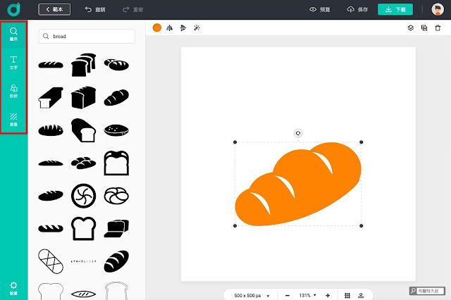【行銷手札】創業者的好夥伴,品牌 Logo 設計服務 DesignEvo - DesignEvo 也可以讓使用者開發「完整客製化」的創意