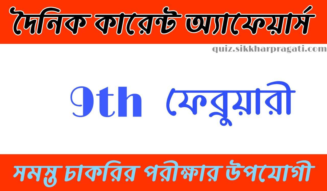 Daily Current Affairs In Bengali and English 9th February 2020 | for All Competitive Exams