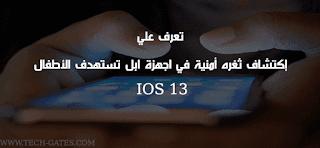 اكتشاف ثغره امنية في نظام IOS 13 لاجهزة ابل تستهدف الاطفال | تعرف عليها