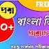 ৩০০+ ভূগোলের ও ইকোনমিক গুরুত্বপূর্ণ জিকে প্রশ্নোত্তর - Wbp Gk Class pdf download