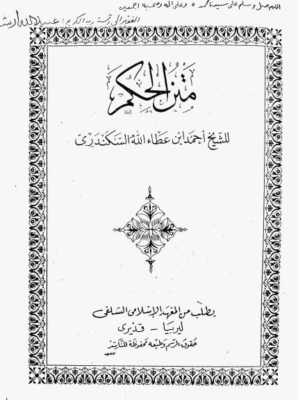 kitab hikam makna pesantren lirboyo pdf download