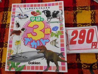 リサイクル本学研の3さいずかん290円