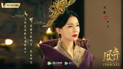 ผางเจิน (Pang Zhen) @ ประกาศิตหงสา (Legend of the Phoenix: 凤弈)