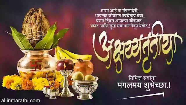 अक्षय तृतीया शुभेच्छा मराठी | akshay tritiya wishes in marathi | akshay tritiya status in marathi.