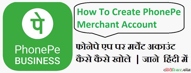 create phonepe merchant account in hindi